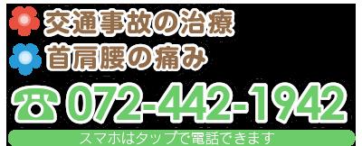 電話番号072-415-2250